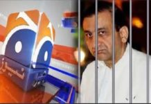 Jang Group Shakeel ur Rehman